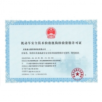 机动车安全技术检验机构检验资格许可证